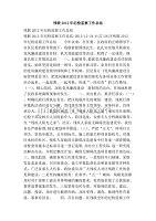 残联2012年纪检监察工作总结