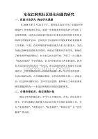东张江枫苑社区绿化问题的研究