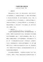 一年级语文期中试卷分析10。11