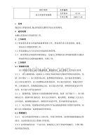 业主档案管理规程(已审)三级
