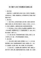 东门镇中2009年地震逃生演练记录