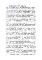 精装书装帧工艺与要求(上)