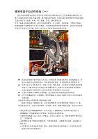 精密等离子自动焊系统(一)
