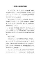 东风自主品牌资源待整合
