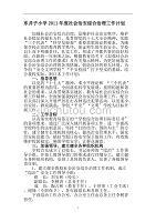 东井子小学2011年度社会治安综合治理工作计划