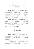 四川省-交警队正规化建设标准-实施细则