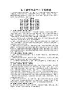 东王集中学班主任工作常规