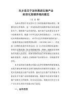 东乡县关于畜禽禁养区限养区可养区