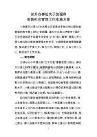 东升办事处关于加强和创新社会管理实施方案