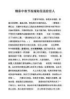 精彩中秋节祝福短信送给恋人