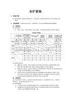 业扩报装培训资料(2010年11月)