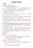 丙装消防安全注意事项(2011.8.31)