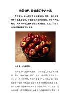 世界公认最健康的十大水果