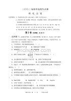 东坡区2002届初中保送生竞赛决赛理化合卷
