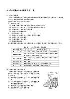継手とフランジecj.or.jp