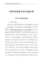 松香项目投资分析及实施方案