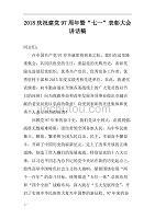 """2018年年庆祝建党96周年暨""""七一""""表彰大会讲话稿"""