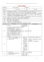 湖北省武汉市七年级语文下册第三单元9阿长与山海经教学设计新人教版
