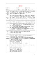 湖北省武汉市七年级语文下册第二单元5黄河颂教学设计新人教版