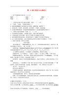 湖北省武汉市七年级语文下册第三单元9阿长与山海经限时练新人教版