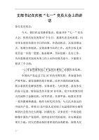 """2018年村支部书记在庆祝""""七一""""党员大会上的讲话"""