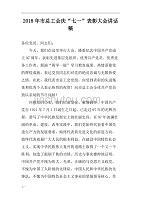 """2018年年市总工会庆""""七一""""表彰大会讲话稿"""
