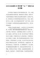 """2018年年纪念建党97周年暨""""七一""""表彰大会讲话稿"""
