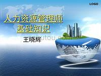 人力资源管理培训教程-基础知识王晓辉