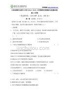 云南省腾冲县第六中学-学年高二上学期教学质量综合检测生物试题