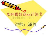 如何做好商业计划书讲师:潘峻