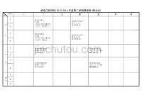 机电工程学院第二学期课表(按专业)
