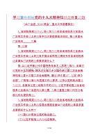 """学习党的十九大精神知识竞赛复习(从严治党、2018""""两会""""、重大工作部署部分)"""