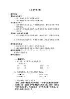 沪教版小学五年级数学上册教案