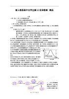 新人教版高中化学选修(4)全册教案