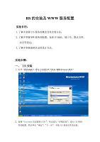 IIS的安装及WWW服务配置