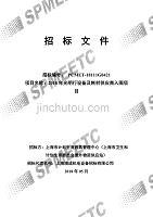 2018年光明行设备及耗材采购项目招标文件(发售稿)