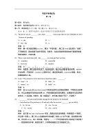 2013年高三英语三轮复习考前冲刺卷(四)