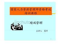 人力资源管理经典实用课件:绩效管理