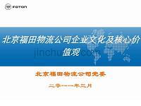 企业文化培训材料北京福田物流公司企业文化及核心价值观