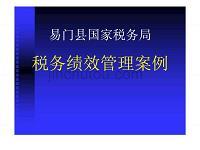 易门县国家税务局税务绩效管理案例