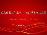 提高秘书工作水平确保学术活动质量-济南市健康教育所科普