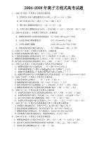 2004-2008年离子方程式高考试题