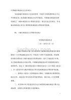 最新中国城市规划收费标准