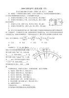 2004届精选网上最新试题(四)