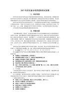 2007年河北省中考英语科考试说明