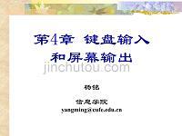 c语言课件4Input&Output