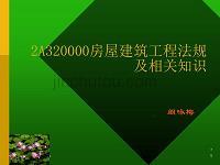 2A320000房屋建筑工程法规及相关知识