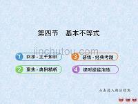 【2013版高考数学(人教A版·数学文)全程复习方略配套课件:6.4基本不等式(共45张PPT)