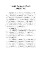 XX区公平竞争审查工作部门联席会议制度