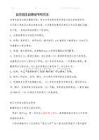 博文教育-高三自主招生推荐信